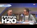 ГРУППА Н2О Евгений Холмский и Владимир Беляев в программе Без обмана ТВЦ