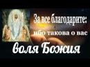 Принимать все как от Бога это значит обладать несметными сокровищами Пестов
