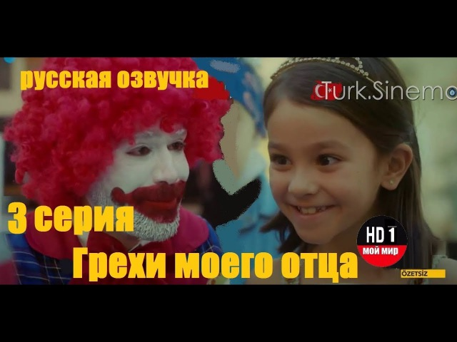 Грехи моего отца 3 серия русская озвучка Ирина Котова.