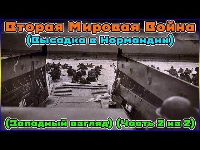 Вторая Мировая Война (Высадка в Нормандии) (Западный взгляд) (Часть 2 из 2) (1080p)