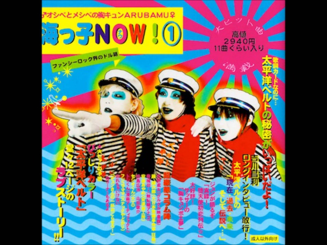 Taiheiyō Belt - Umikko Now 1 [FULL ALBUM]