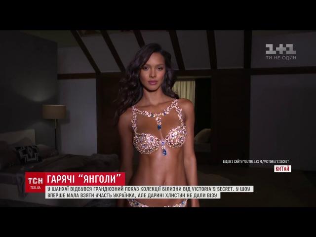 У Китаї пройшов покази розкішної білизни від Victoria's Secret