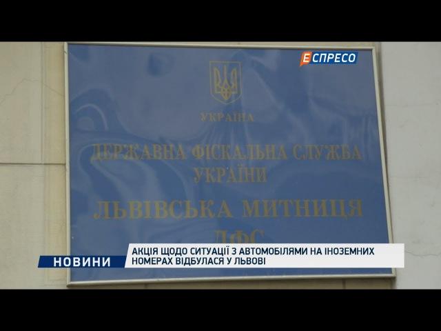 Акція щодо ситуації з автомобілями на іноземних номерах відбулася у Львові