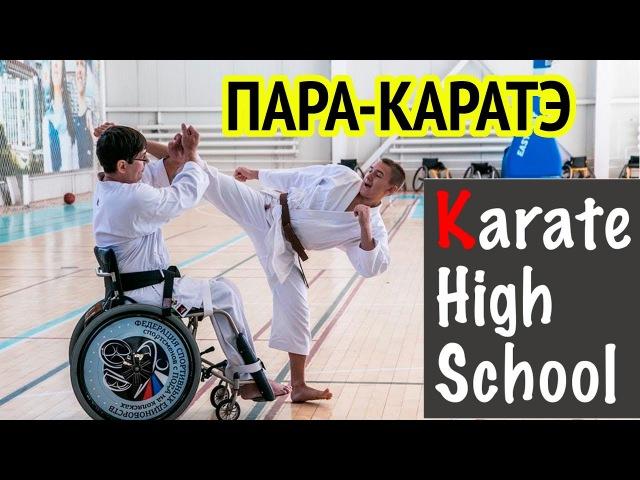 Высшая школа каратэ. ПАРА-каратэ в России и мире. Соревнования. Дисциплины и категории. Особенности тренировки