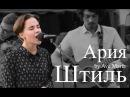 Ария - Штиль (Street Live)