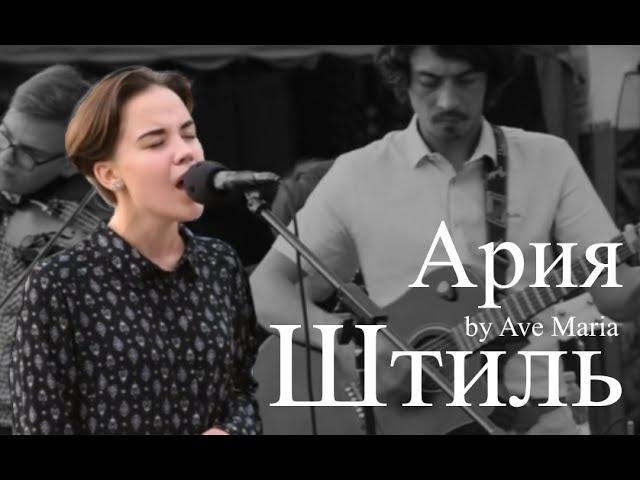 Ария Штиль Street Live