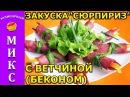Рулетики из ветчины 🍖 (бекона) с сыром 🧀 - вкусный и простой рецепт!👍