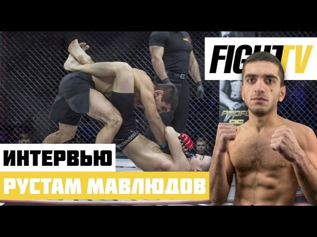 Рустам Мавлюдов о победе на PROFC 64, работе в школе и следующем бое
