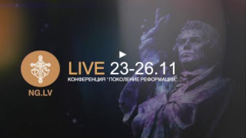 Прямая трансляция третьего дня конференции Поколение Реформации (часть 2), 25.11.17.