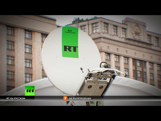 Эксперт о запрете рекламы RT в Twitter: Это координированный удар по российским СМИ