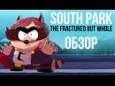 South Park The Fractured But Whole - Ролевая игра про супергеройский Южный Парк Обзор/Review