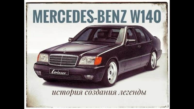 Мерседес W140-история создания легенды. 🚗 Mercedes W140-the history of the legend.
