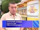 2017 08 22 г Брест ОАО Брестхлебопродукт Новости на Буг ТВ