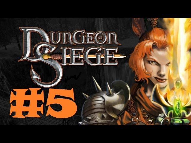 Прохождение Dungeon Siege — Часть 5: Босс Гигантский паук