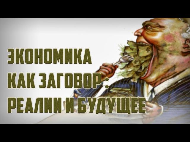 Дмитрий Перетолчин. Вадим Ловчиков. Анализ капитализма. Часть II