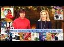 Видео обзор новинок Орифлэйм 17 каталог 2017 года