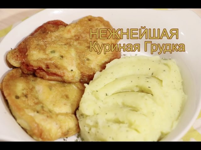 НЕЖНЕЙШАЯ Куриная Грудка. Турецкая кухня Very Soft Chicken Breast. Turkish cuisine