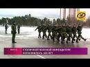 Вековой юбилей отмечает Минская военная комендатура