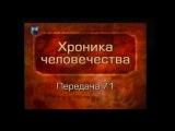 История человечества. Передача 1.71. Греческий полис. Афины