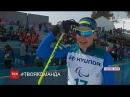 Українські медалісти прокоментували свої здобутки у Пхьончхані Українці Паралімпійці Герої Чемпіони МИ_УКРАЇНЦІ