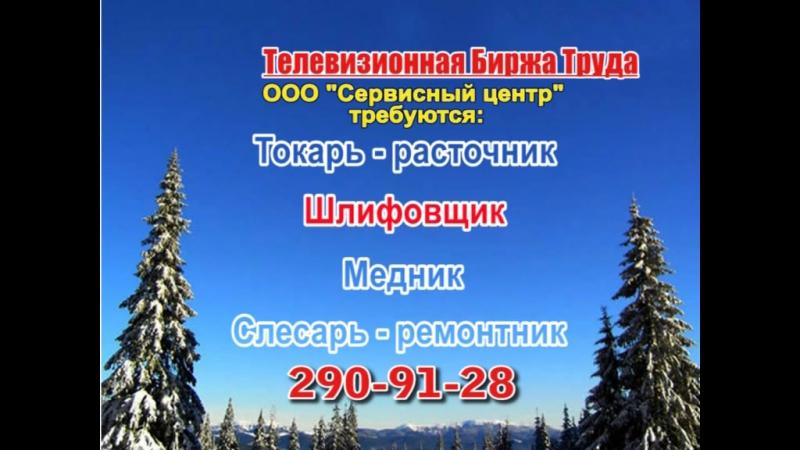 15 декабря _17.40_Работа в Нижнем Новгороде_Телевизионная Биржа Труда