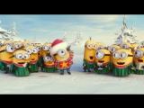 Новогоднее поздравление от миньонов  ) (720p).mp4