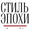 "Онлайн-журнал ""СТИЛЬ ЭПОХИ"""