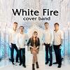 Кавер-группа White Fire cover band