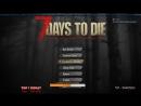 7 Days to Die(Alpha 16.1 b1) 1\\\ Новое выживание на паблике!(PVP)