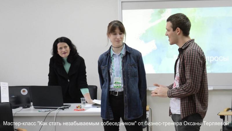 Практика общения на мастер-классе Оксаны Терляевой
