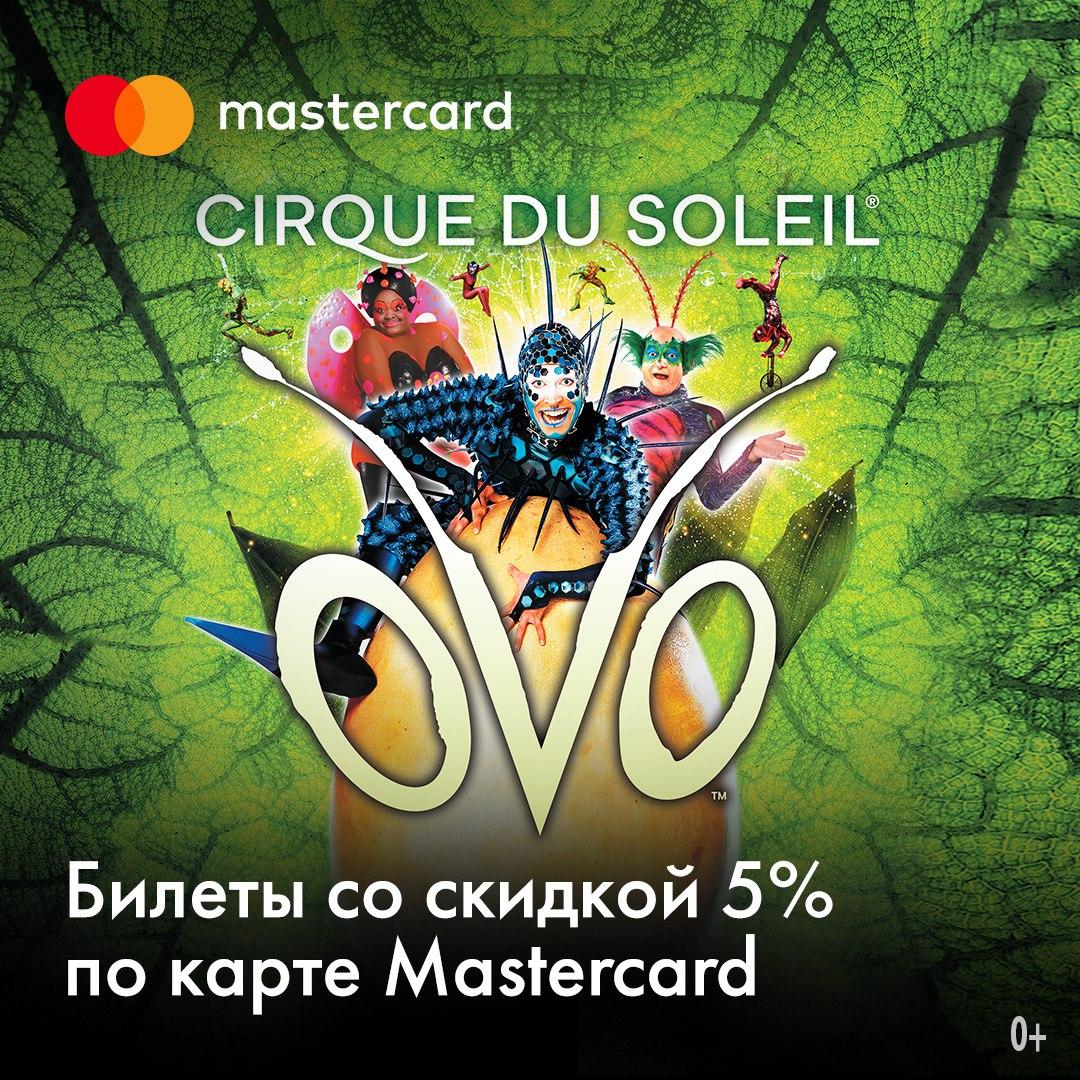 Цирк дю солей казань купить билет билеты онлайн в зимний театр в сочи