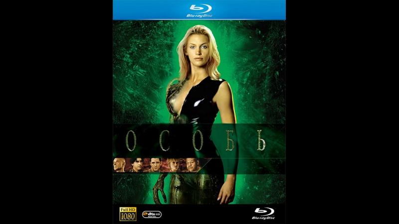 Особь / Species (1995) HD