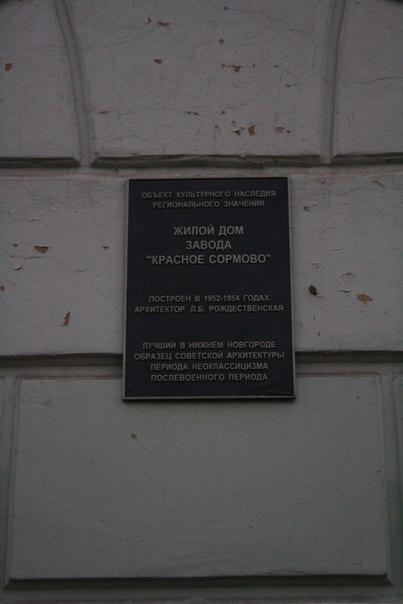 Жилой дом Завода «Красное Сормово».  Обожаю такие здания, которые строили для обычных пролетариев.
