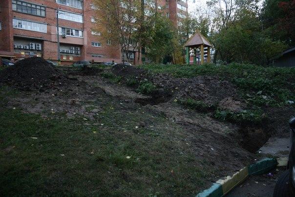 Раскопки во дворе