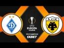 Динамо Киев 0:0 АЕК   Лига Европы 2017/18   1/16 финала   Ответный матч   Обзор матча