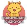 Подслушано Южно-Сахалинск