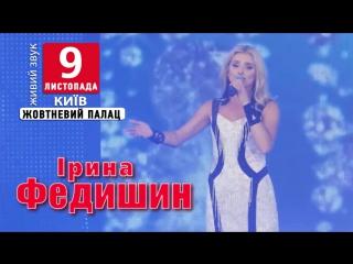 Ірина Федишин - 9 листопада - Київ