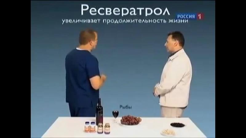 О самом главном Сергей Агапкин о Ресвератроле. Вератрол из Alivemax - активное долголетие!