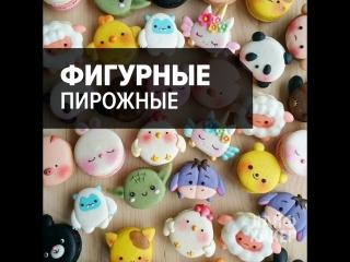 Фигурные пирожные