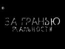 «ЗА ГРАНЬЮ РЕАЛЬНОСТИ» с Милошом Биковичем, Антонио Бандерасом и Любовью Аксеновой в главных ролях.