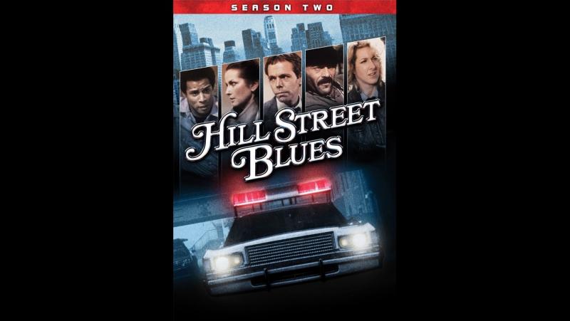 Блюз Хилл стрит ( Hill Street Blues)