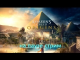 Assassins Creed Origins стрим №2