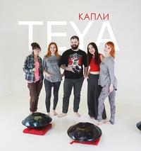 Татьяна Пугина