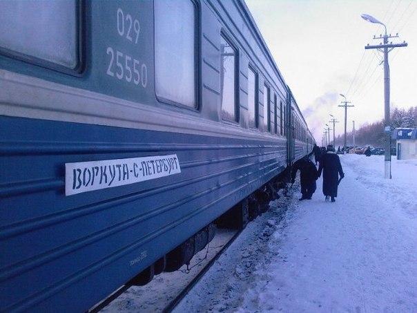 Основная масса людей прибывает в Печору по железхной дороге. Соответст