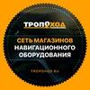 ТРОПОХОД ∙ Магазин навигационного оборудования