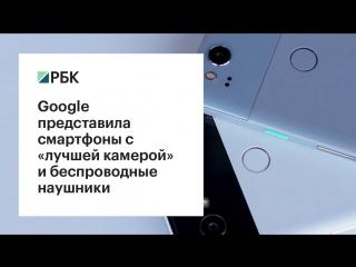 RBC - Google Pixel2 и Pixel Buds