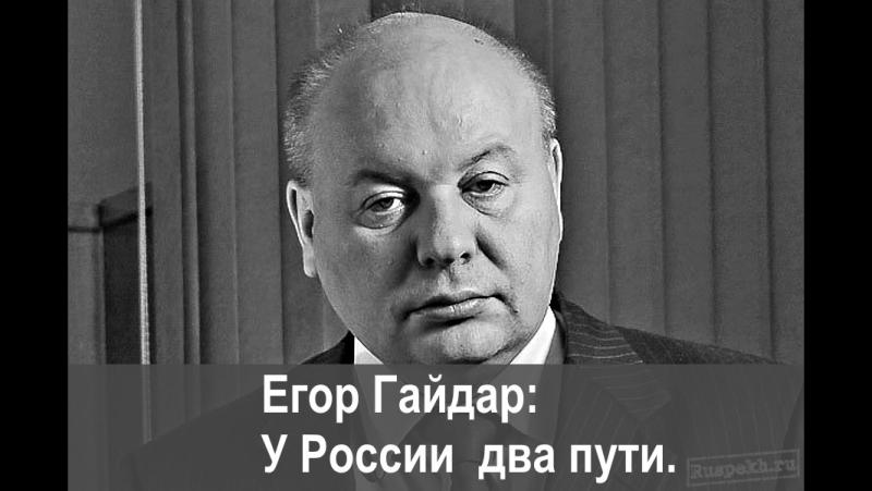 Егор Гайдар: У России есть два пути.