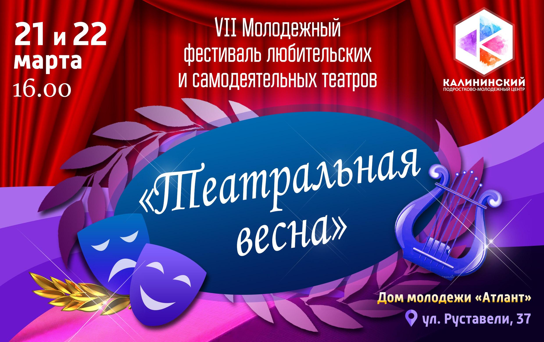 """Фестиваль любительских и самодеятельных театров """"Театральная весна"""""""