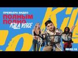 Killa Voice - Полным-полно (тизер)