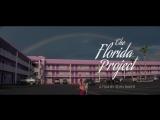 Проект «Флорида» / The Florida Project / Трейлер (Русский язык)